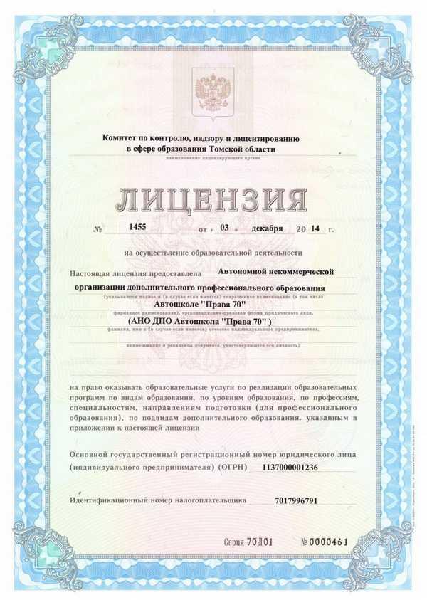 Лицензия автошколы права 70