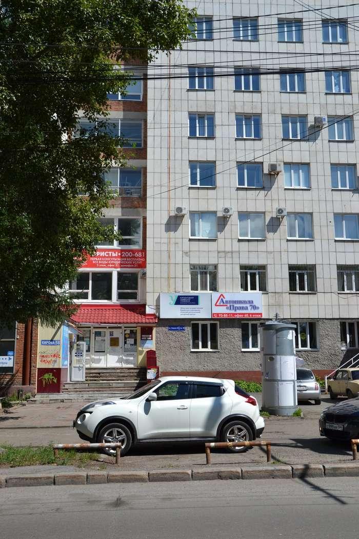 Автошкола Права 70 офисное здание пр-т Кирова 58 стр. 55