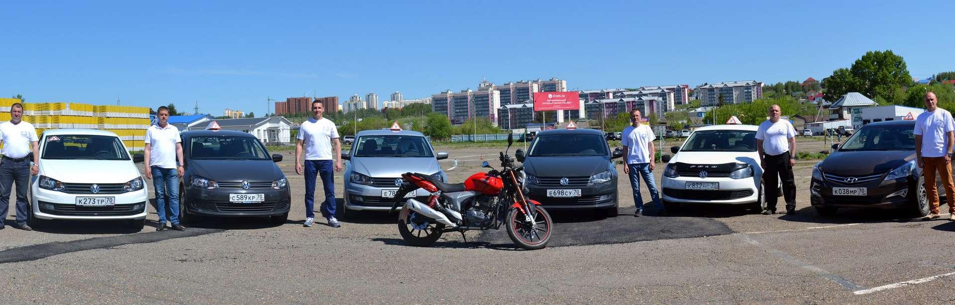 Автошкола Права 70 учебные автомобили