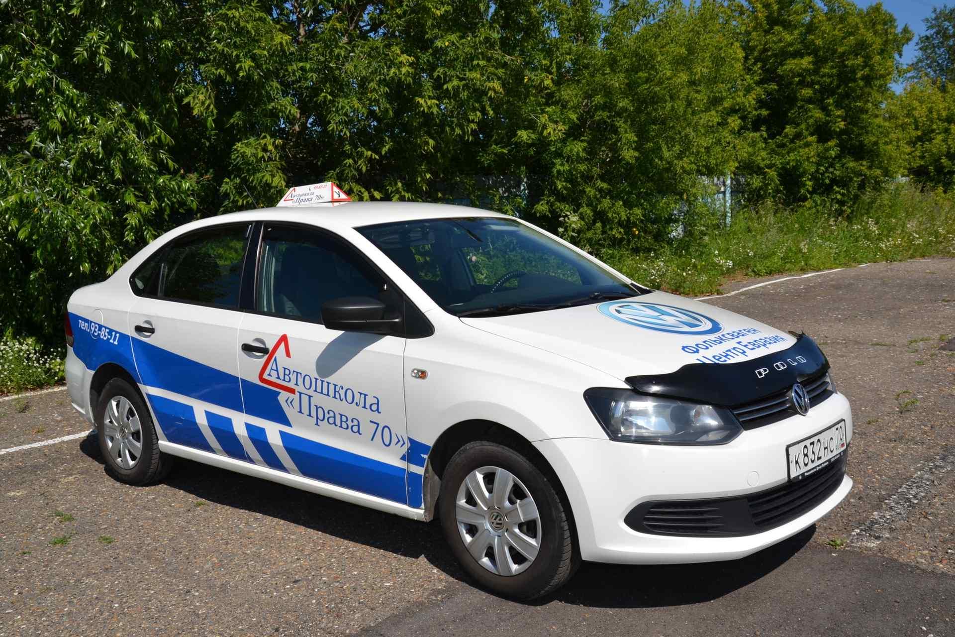 Автошкола Права 70 Volkswagen Polo Инструтор Игнатьев М.Н.