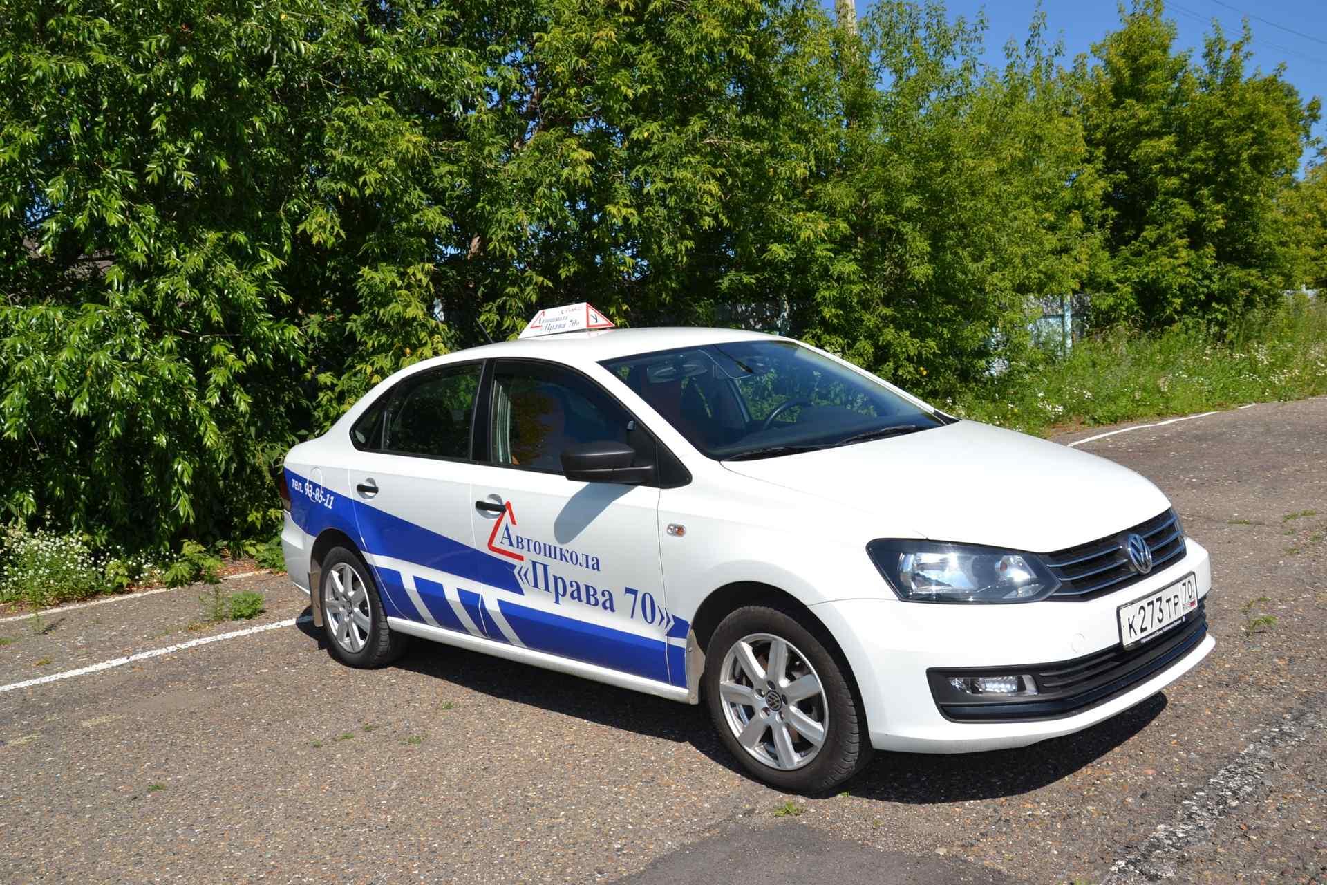 Автошкола Права 70 Volkswagen Polo (АКПП) Инструктор Вольных П.Ю.