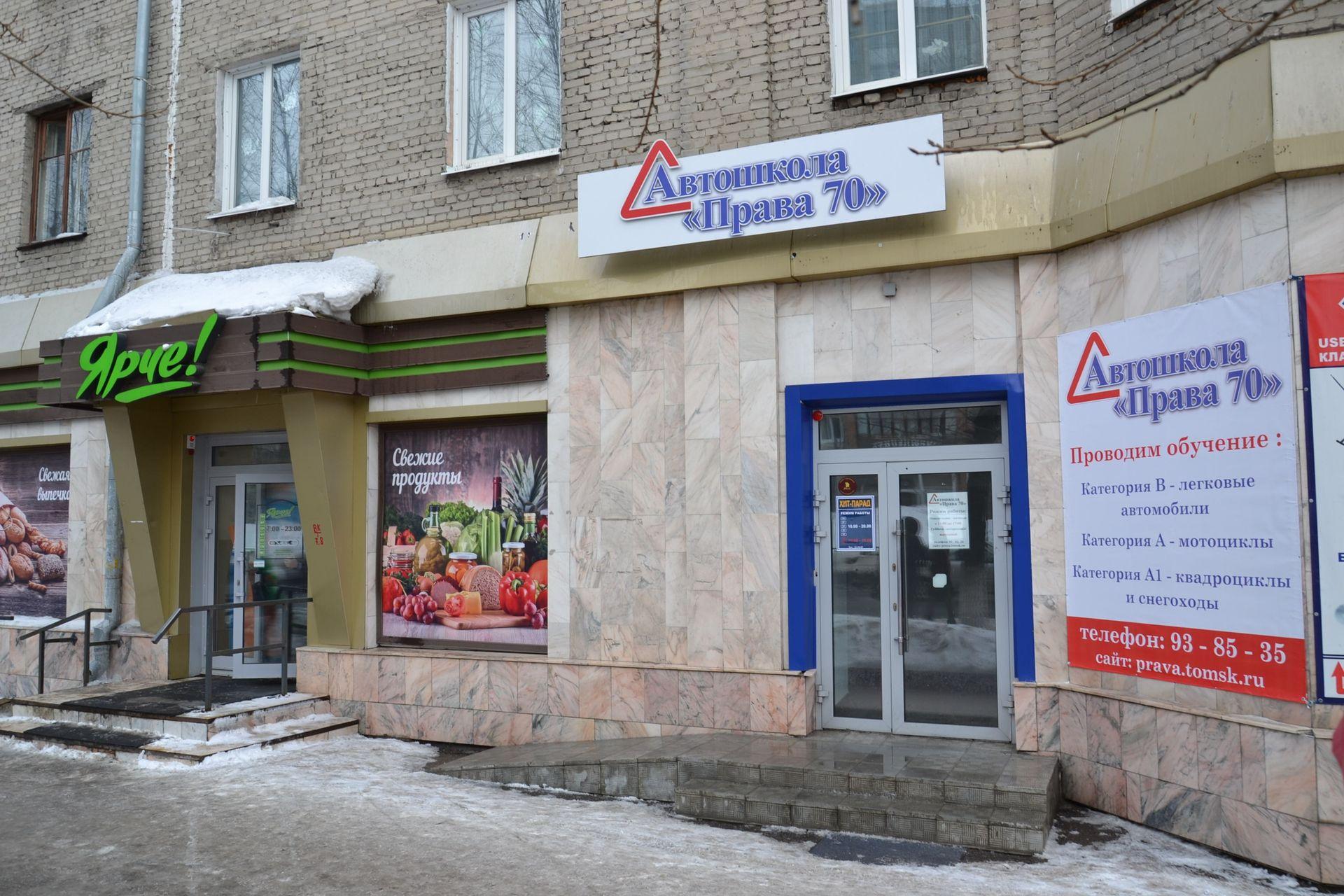 Автошкола Права 70 офисное здание пр-т Фрунзе 224
